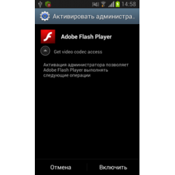 BankBot: Opasni trojanac za Android maskiran u Flash Player
